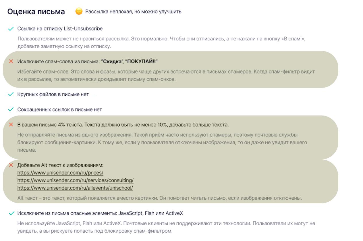 Встроенные рекомендации UniSender