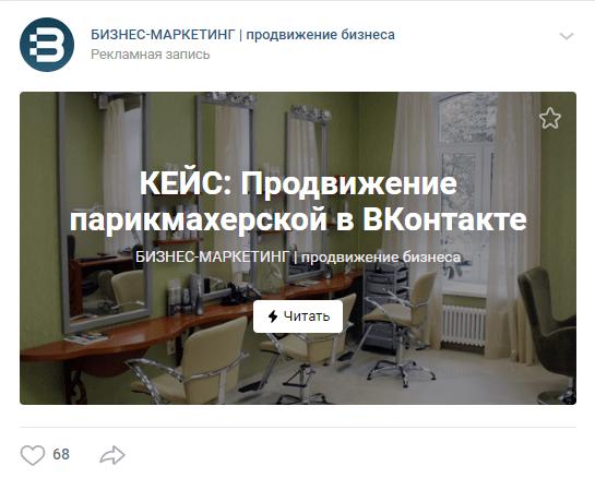 Пример нативной рекламы в ВК