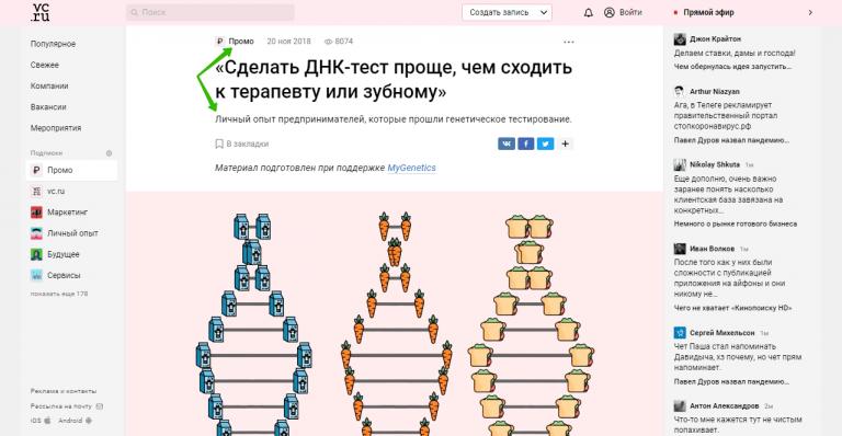 Статья на vc.ru