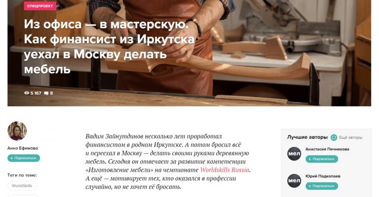 Статья на mel.fm