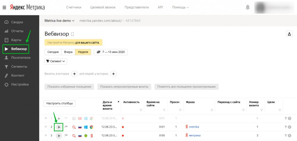 Вебвизор Яндекс.Метрики