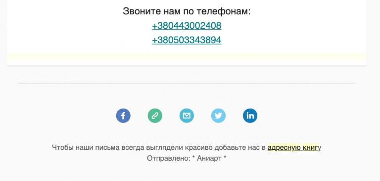 Текст с просьбой добавить email в адресную книгу