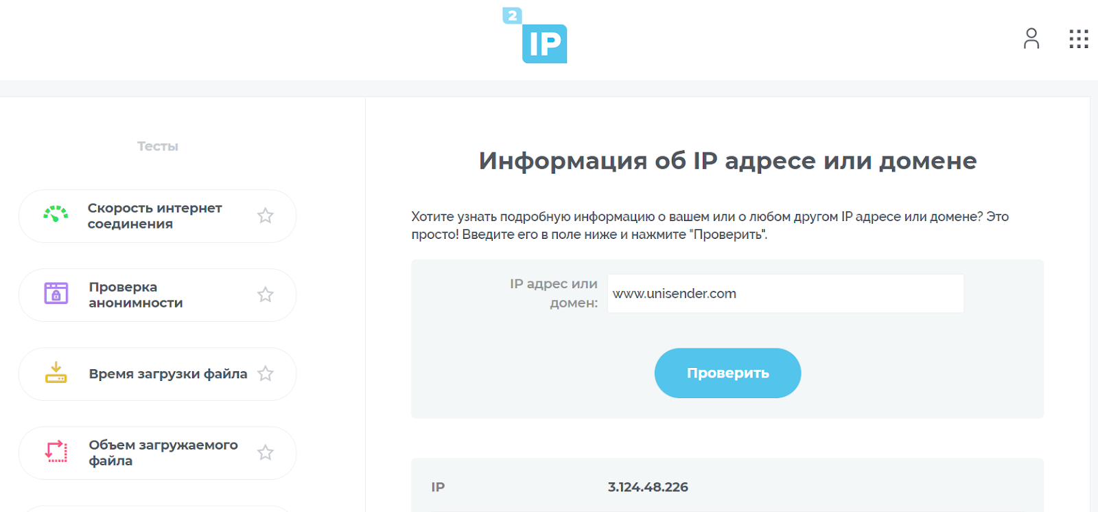 Проверка IP по домену сайта