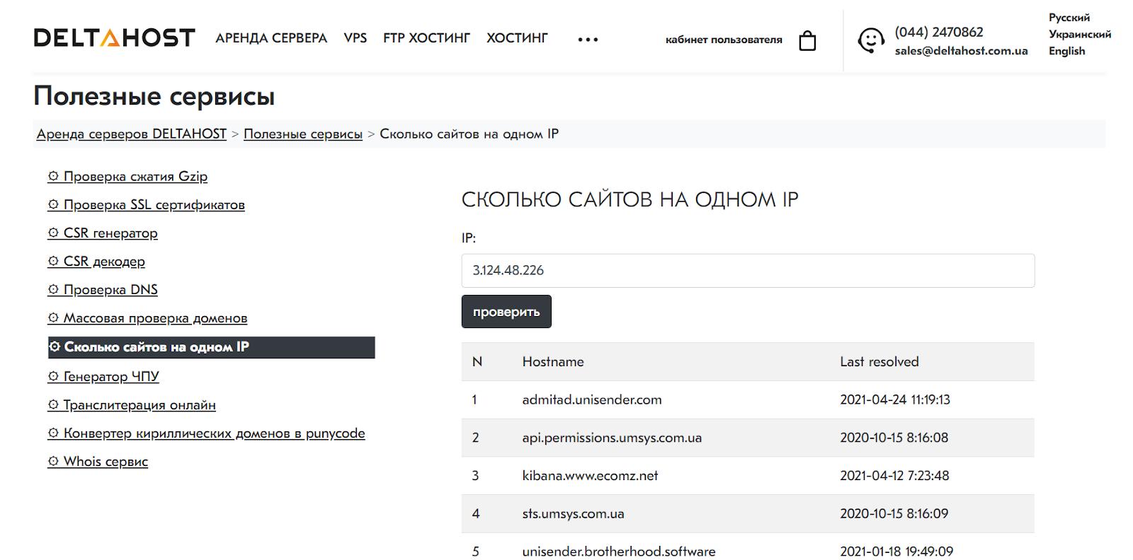 Проверка количества сайтов на одном IP