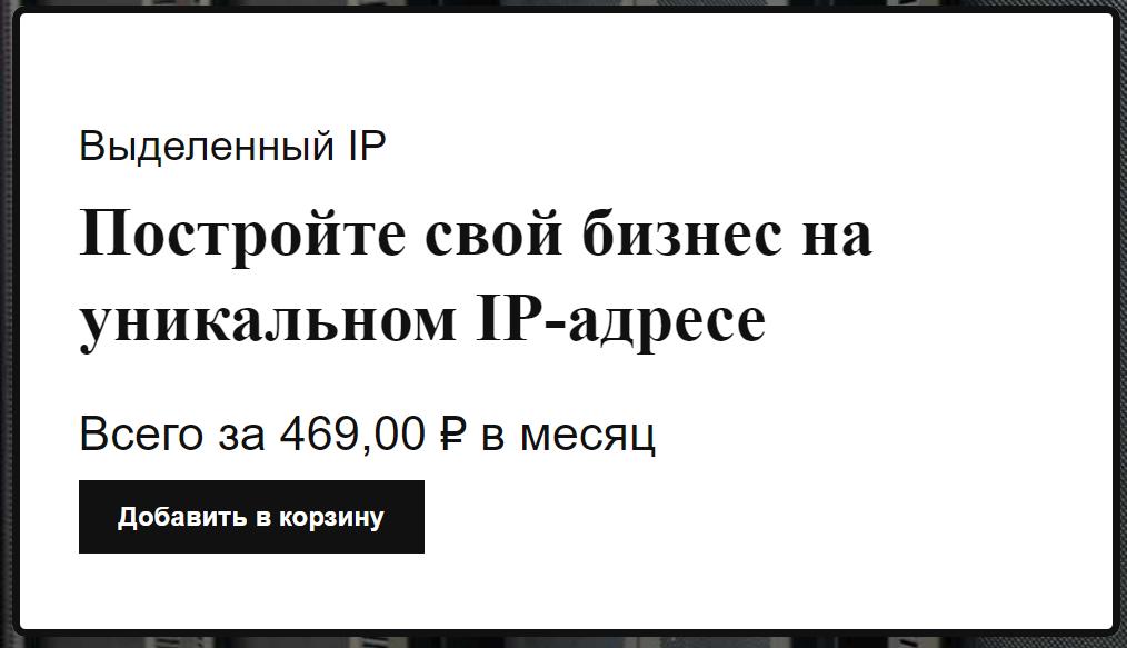 Услуга по предоставлению уникального IP