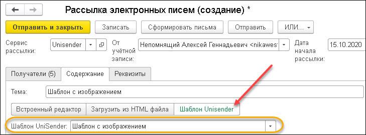Использование шаблона рассылки, созданного в Unisender
