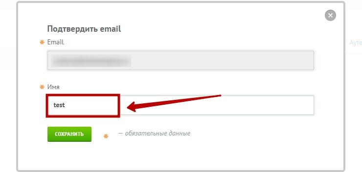 Как изменить имя отправителя в UniSender