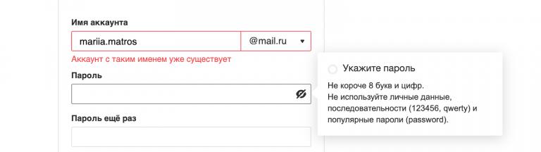 как создать почту