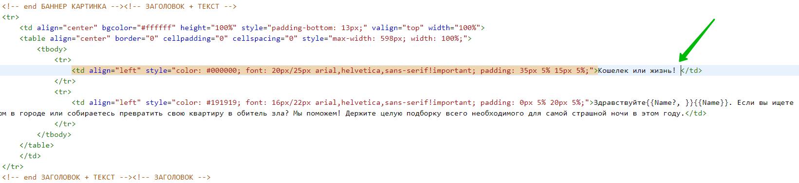 Ставим курсор в нужное место кода