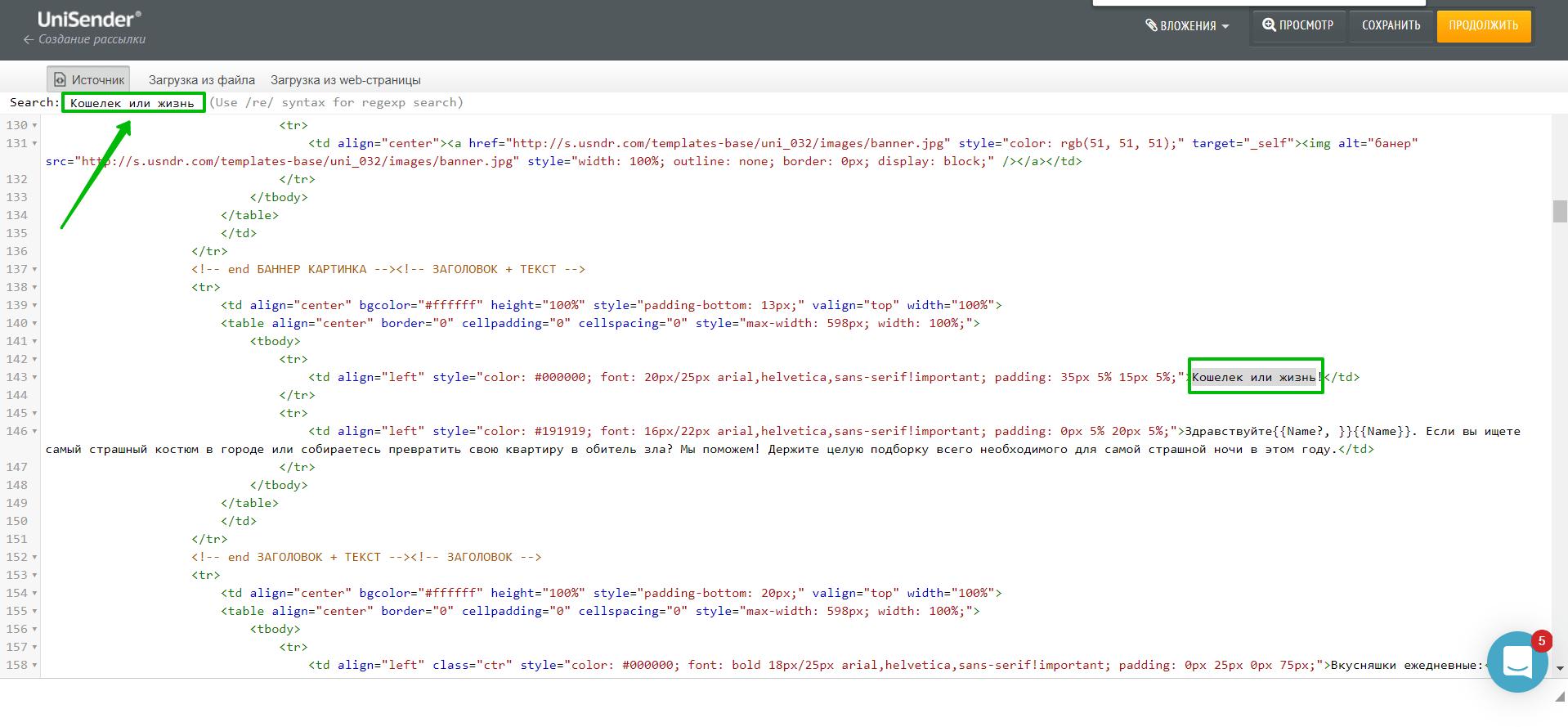 Поиск нужного кода