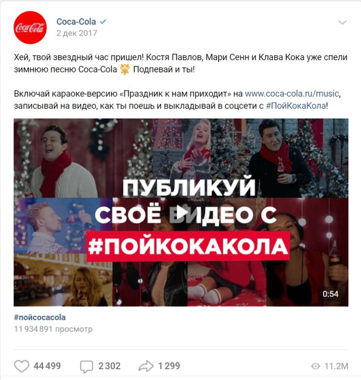 Пост Coca-Cola
