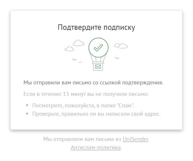 Стандартная страница перед подпиской в UniSender
