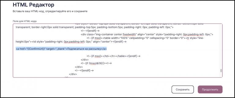 Ссылка подтверждения в коде