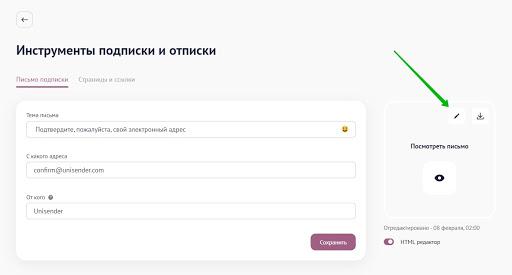 Значок редактирования письма подтверждения подписки на странице «Инструменты подписки и отписки».