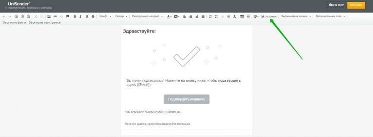 Вкладка «Источник» для работы над HTML кодом письма подтверждения.