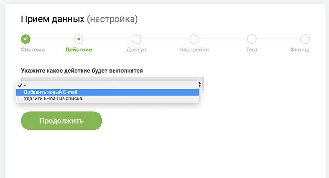 Интеграция UniSender c ApiX-Drive