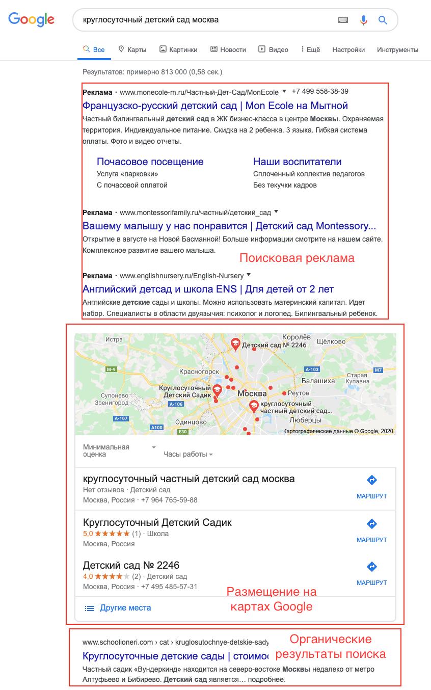 Пример выдачи Google