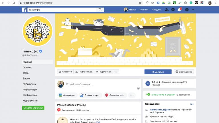Официальная страница Тинькофф-банка в Facebook