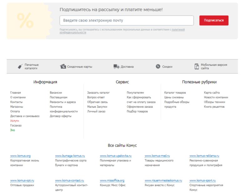 фрагмент сайта поставщика товаров для офиса. Форма подписки.