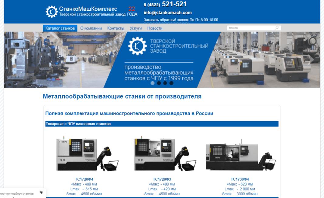 официальный сайт производителя металлообрабатывающих станков