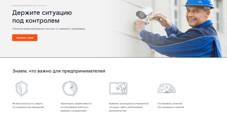 сайт интернет-провайдера для корпоративных клиентов