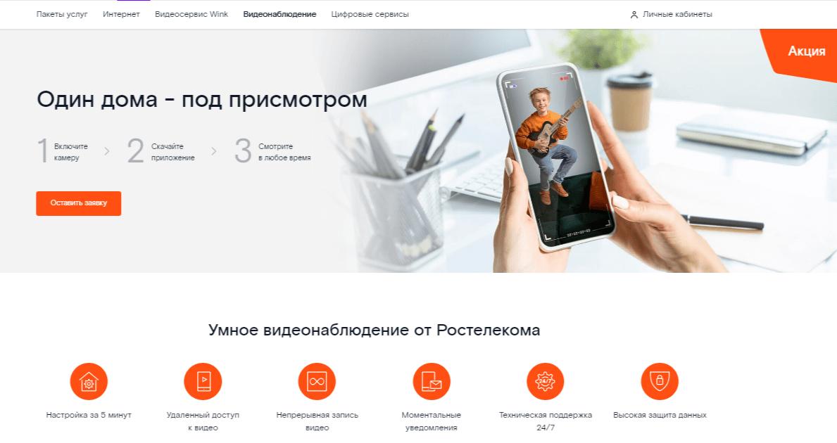 сайт интернет-провайдера для частных лиц