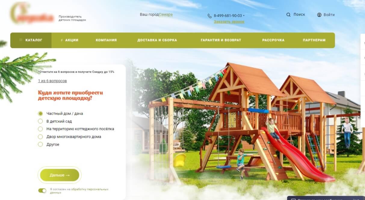 сайт производителя детских площадок.