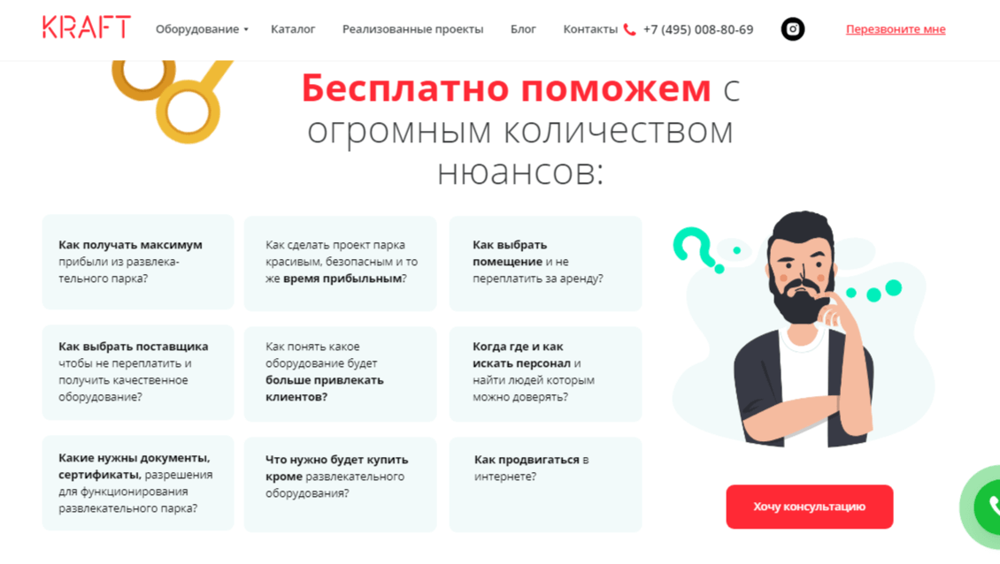 сайт производителя детских развлекательных комнат