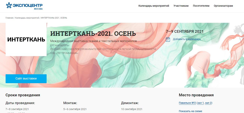фрагмент сайта выставочного центра с анонсом мероприятия