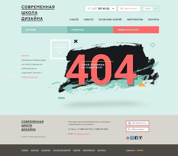 Страница 404 «Современной школы дизайна» оформлена в соответствии с темой сайта, и предлагает перейти на главную страницу