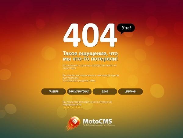 Конструктор MotoCMS предлагает ссылки на основные разделы сайта