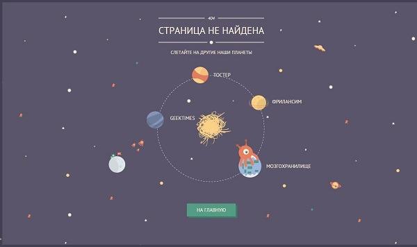 Habrahabr сделали страницу 404 мини-космосом со ссылками на разделы в форме планет