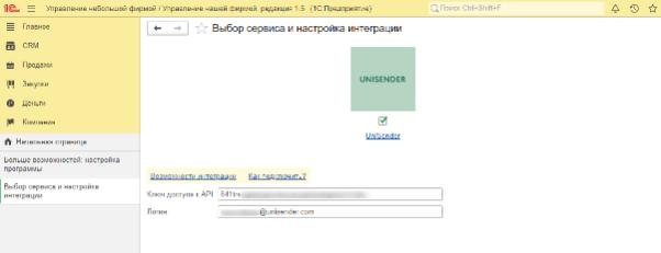 Выбор сервиса UniSender