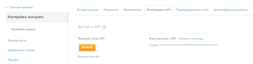 Шаг 2. Зайдите на вкладку «Интеграция и API»