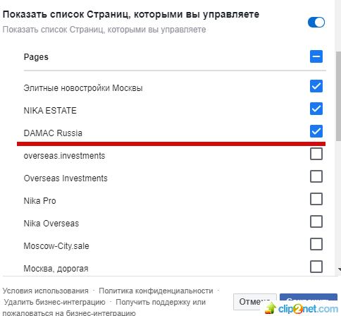 Вы разрешаете Facebook передавать контакты через интеграцию