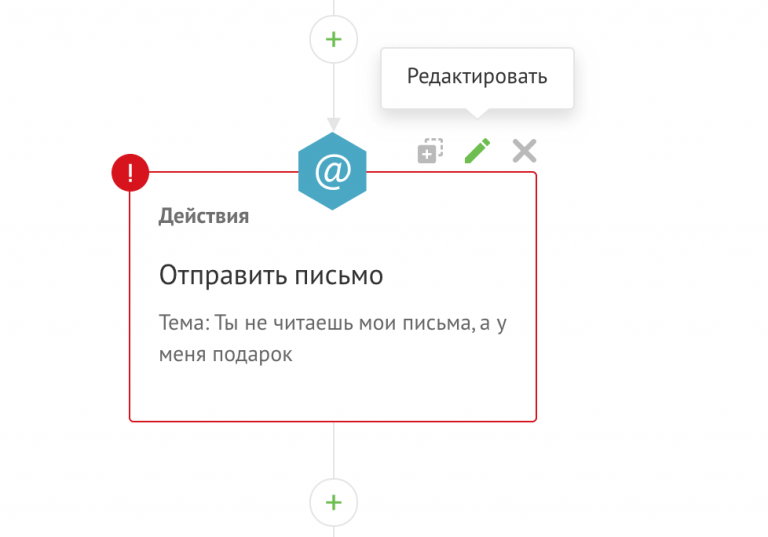 Выбор редактирования первого письма