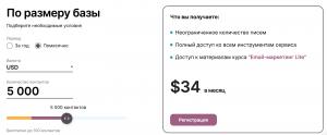 UniSender для 5000 контактов