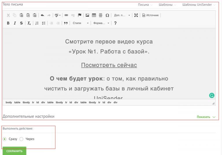 Помимо заданного в письме шаблона, можно сверстать письмо в HTML, собрать его в блочном редакторе или выбрать готовый макет от дизайнеров UniSender