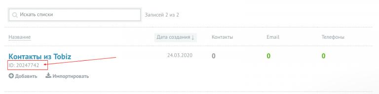 Копируем ID списка контактов