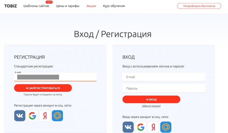 Регистрация в Tobiz