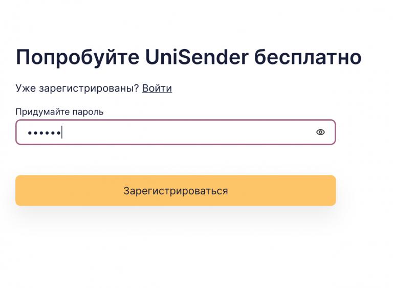 Второй шаг регистрации в UniSender