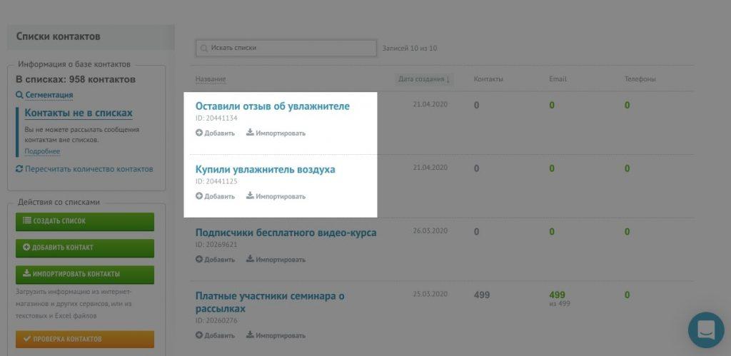 Списки контактов
