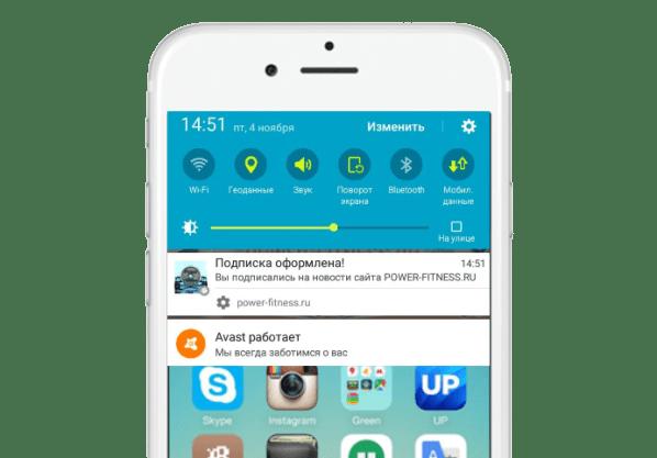 Push-уведомления на мобильном