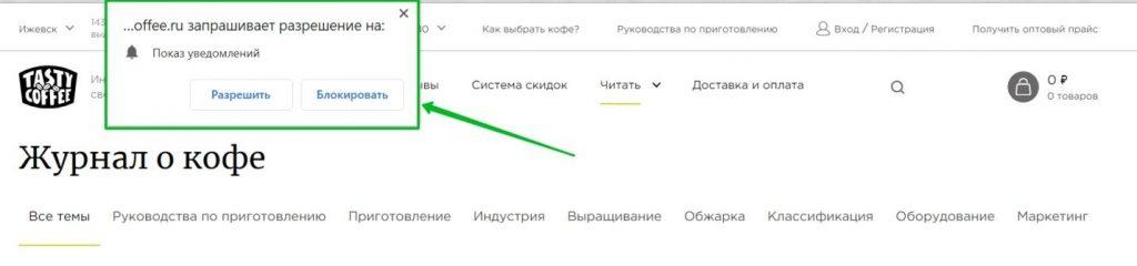 Запрос на показ push-уведомлений