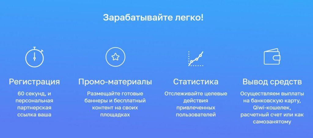 Партнёрская программа от Нетологии