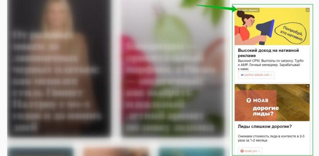 Пример контекстной рекламы на сайте
