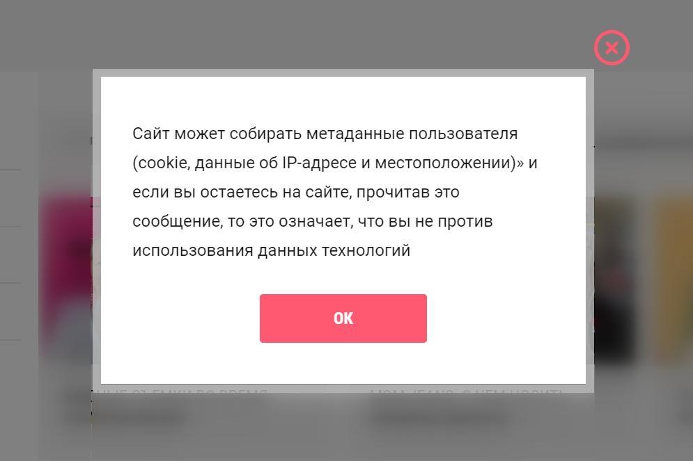 Запрос согласия на сбор пользовательских данных