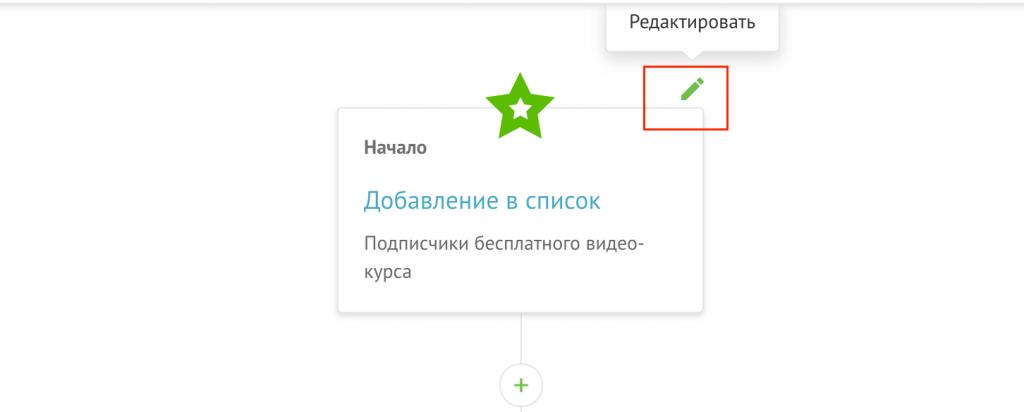 Редактирование блока добавления в список