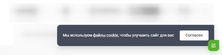 Разрешение на использование cookie