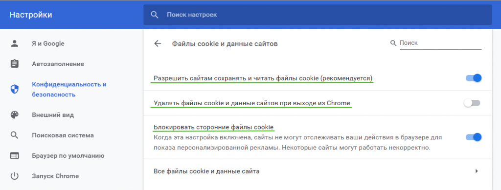 Настройки cookie в Google Chrome